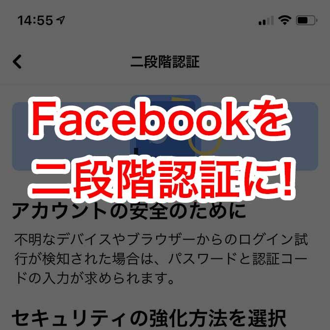 Facebookで二段階認証を設定する方法(※スマホで簡単にできます)