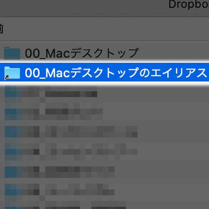 Macで「フォルダへのショートカット(エイリアス)」を作成する方法とは?