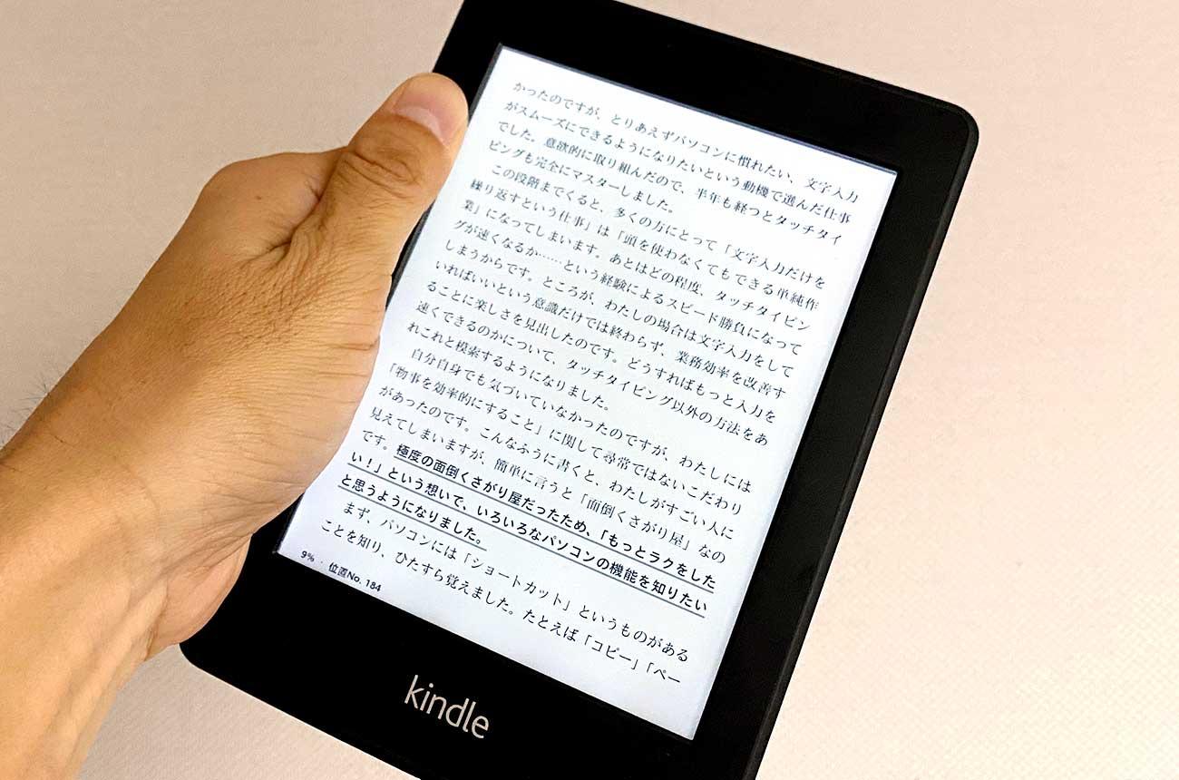 Amazonの「Kindle」端末