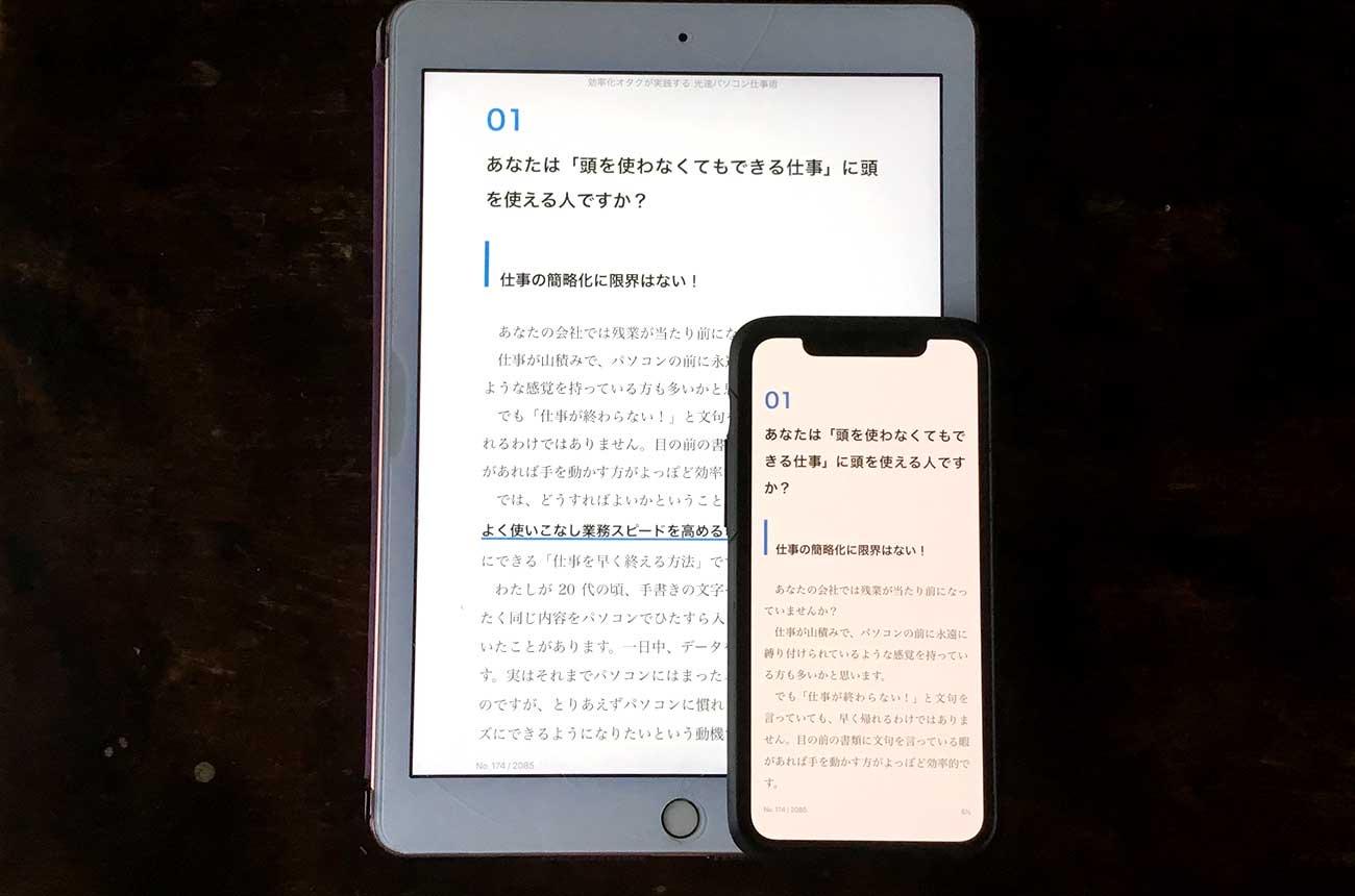 スマホでもタブレットでもKindleアプリでAmazonの電子書籍が読める