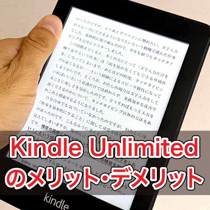 「Kindle Unlimited」のメリット・デメリットまとめ