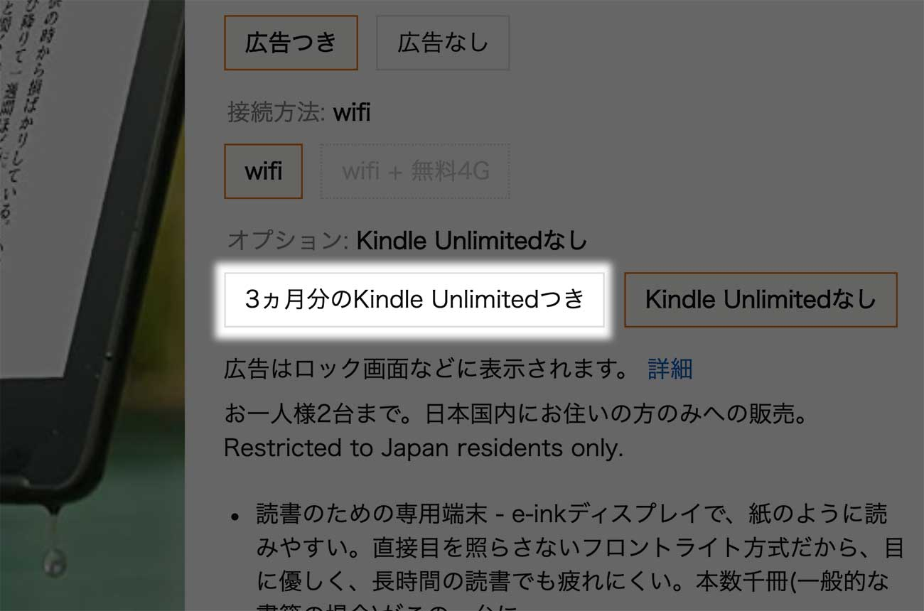 「3か月文のKindle Unlimitedつき」を選択