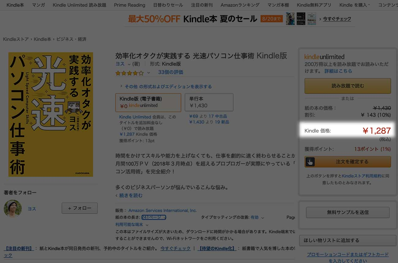 ヨスの書籍も1,000円以上
