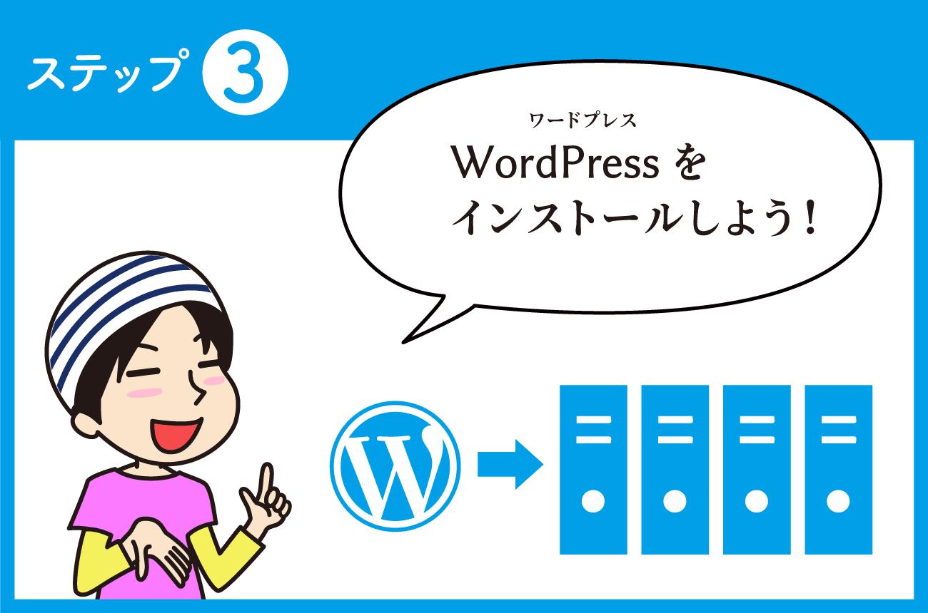 【ステップ3】ワードプレスをインストール