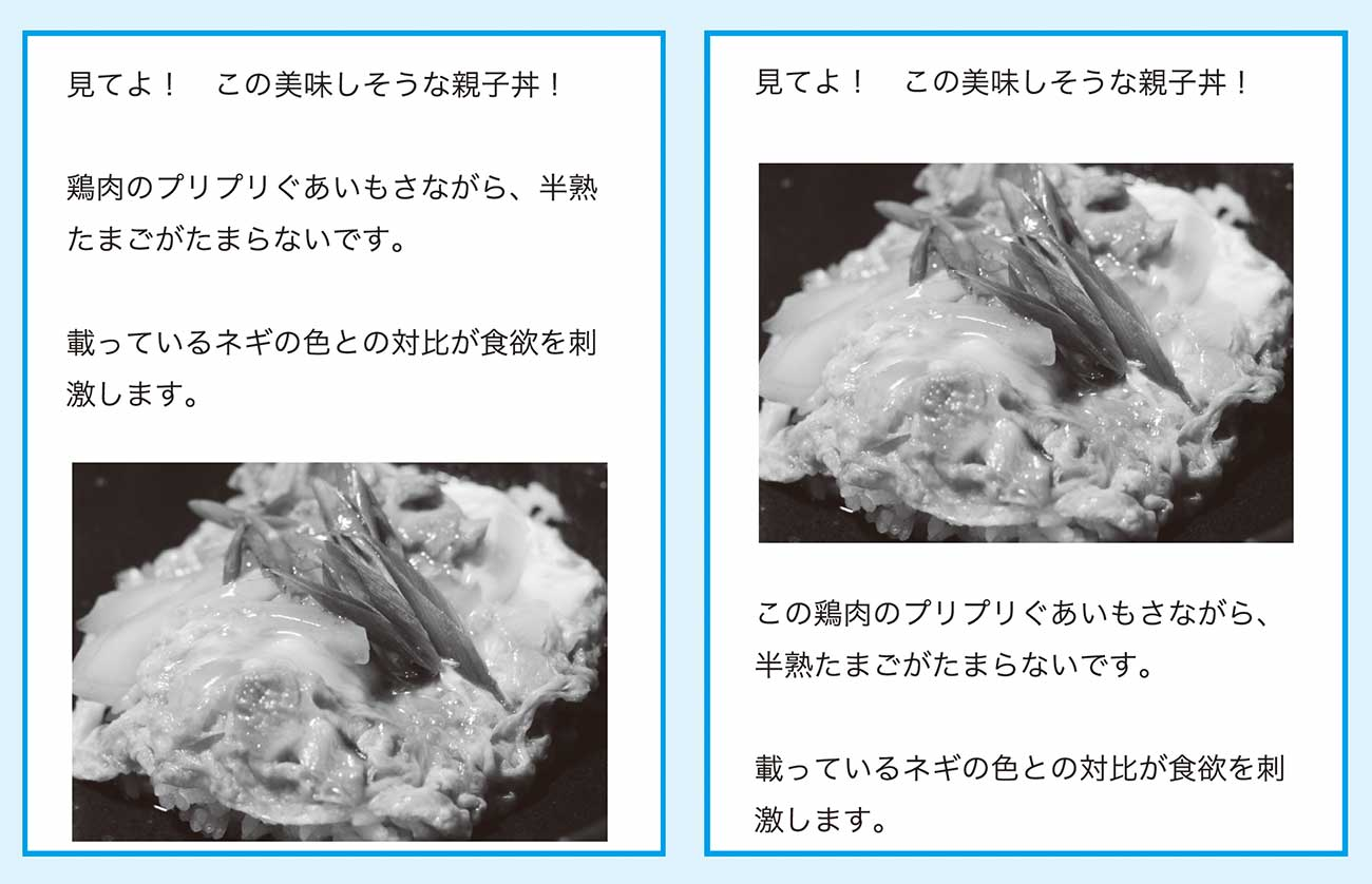 画像を入れる位置の違い(左:悪い例/右:いい例)