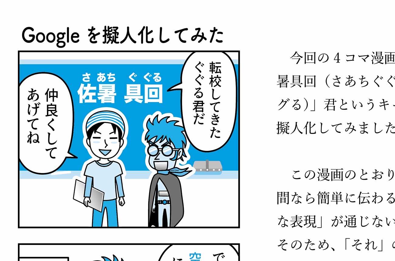 佐暑具回(さあち ぐぐる)くんが登場?!