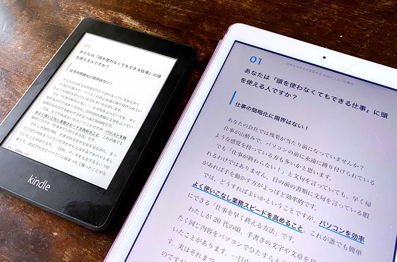 KindleとiPad
