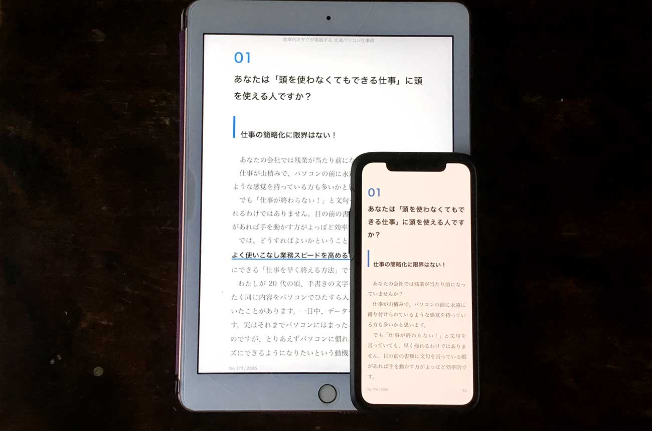 iPadやiPhoneでもKindleアプリがあれば読める