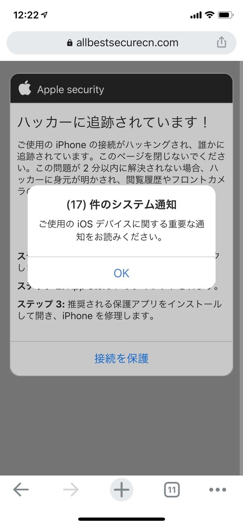 た 警告 まし ハッキング が され iphone