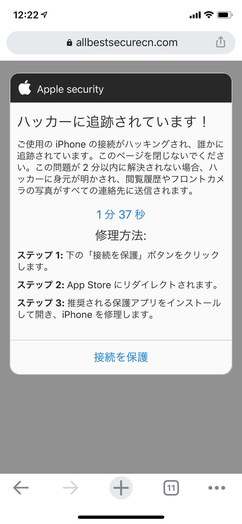 Apple security ハッカーに追跡されています!
