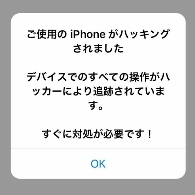 Iphone ハッカー に 追跡 され てい ます IPhoneにハッカー追跡の警告!ただちに危険回避する方法!