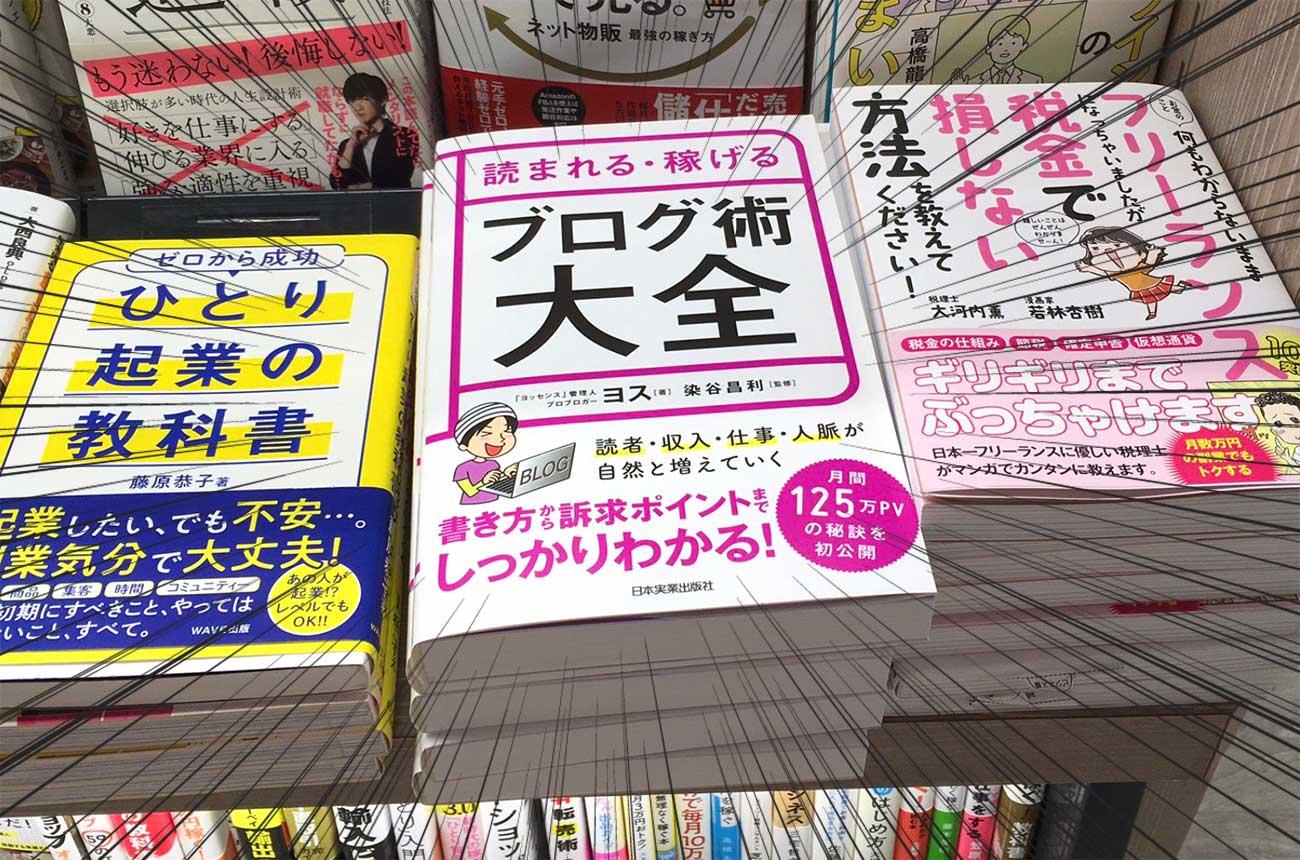 本屋に置いてあるわたしの著書『ブログ術大全』