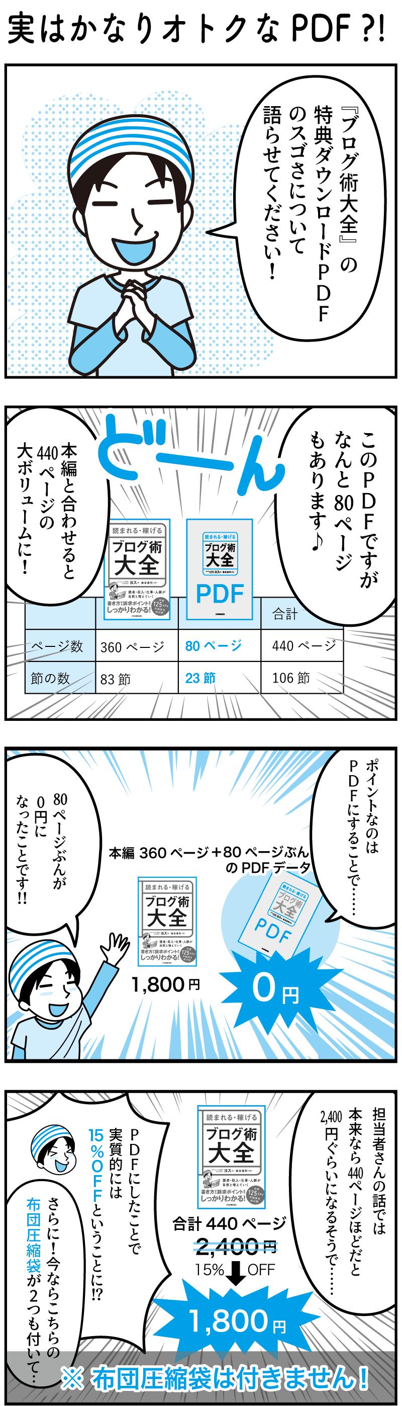 PDFのマンガ