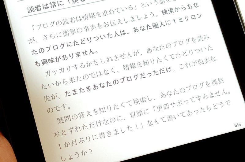 Kindleで読んでいる画面には広告は出ない