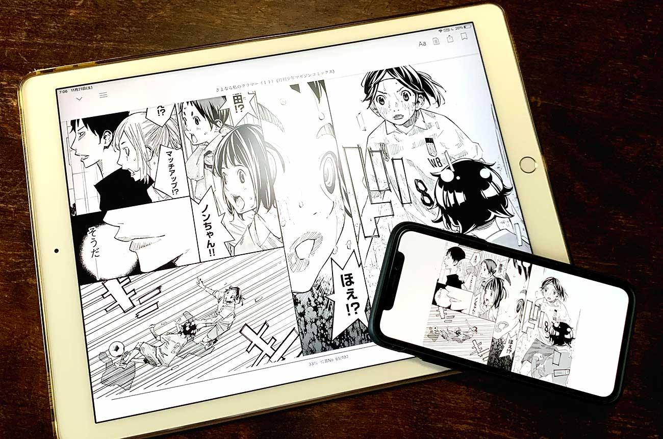 iPadとiPhoneで漫画を見たときの比較