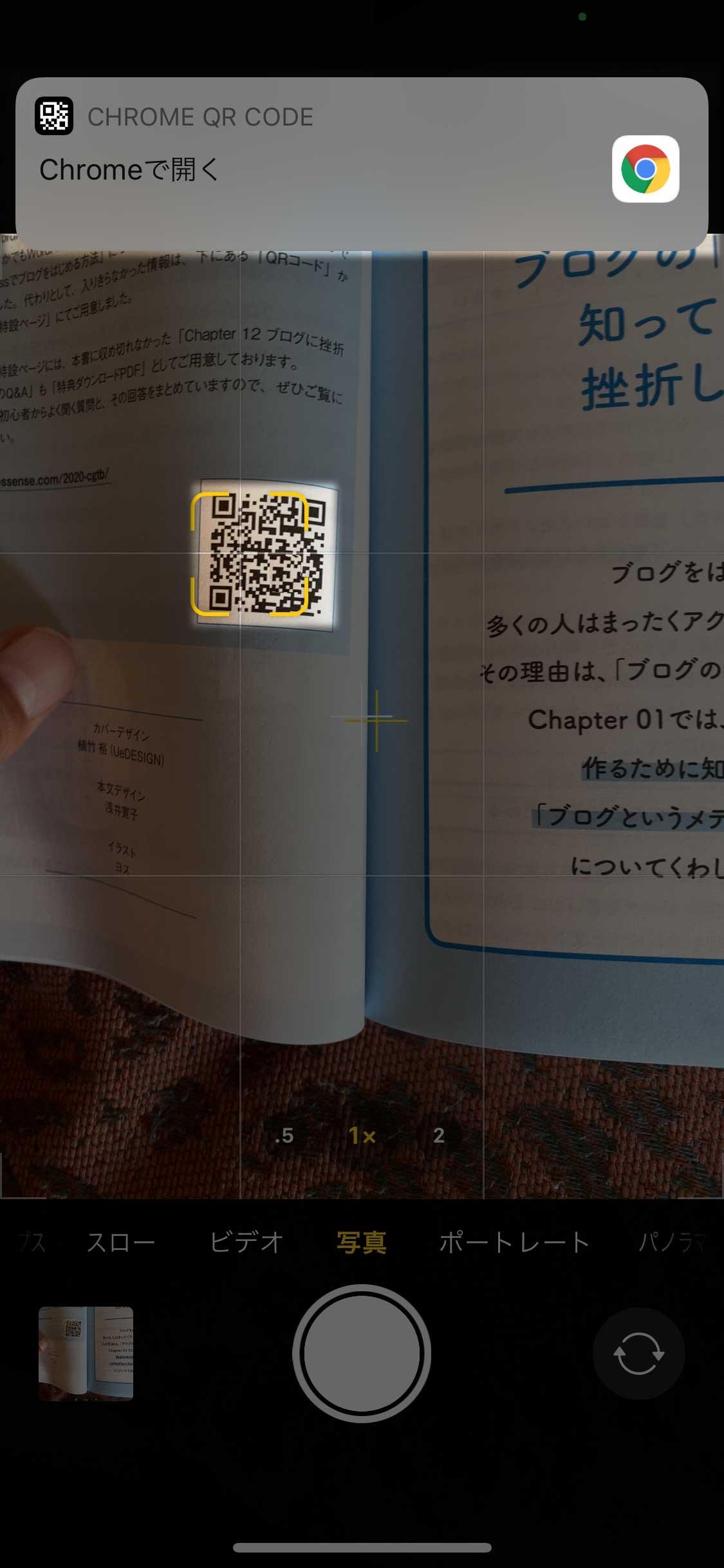 これで、QRコードを読み込んでもクロームで開く