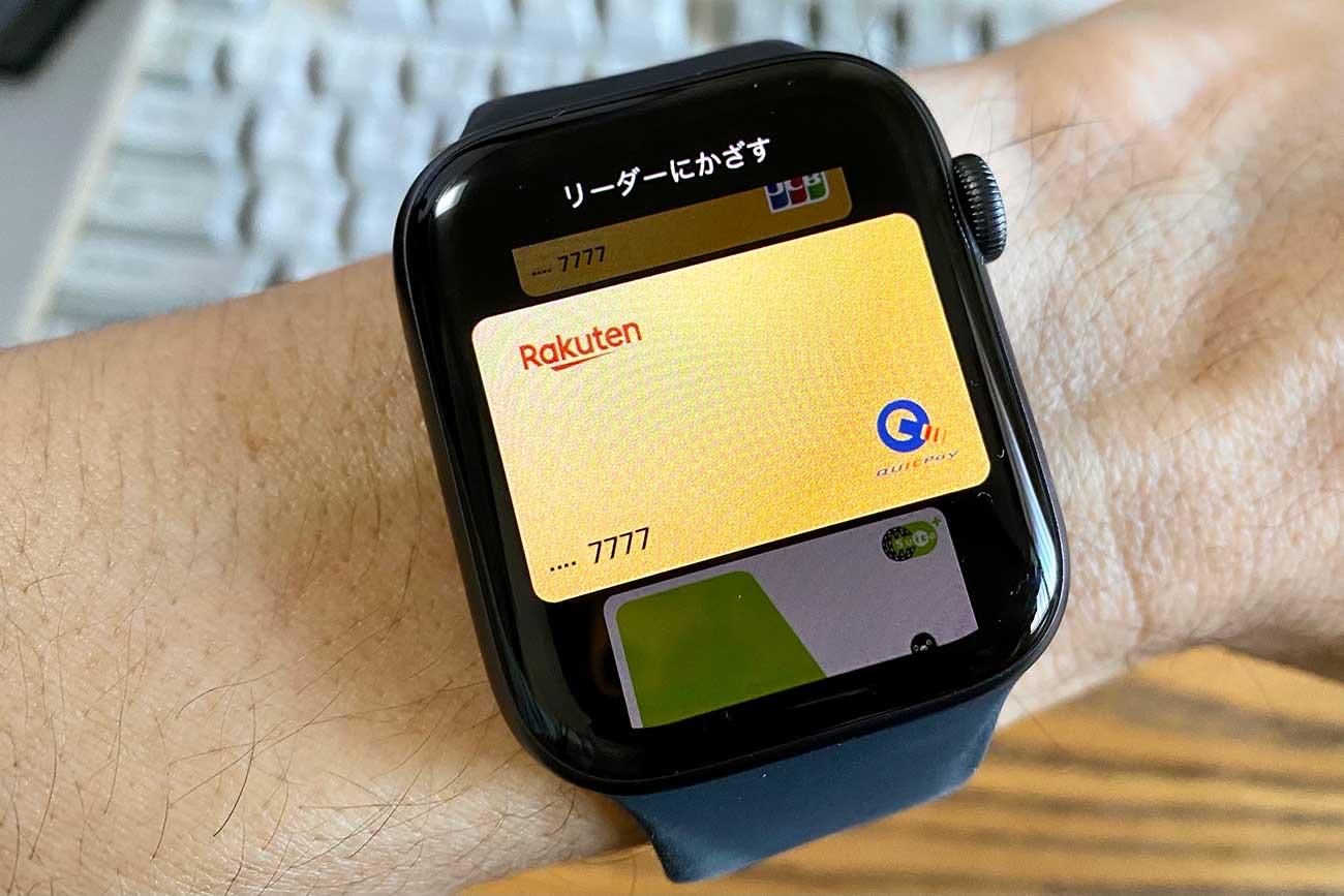 Apple Watchでお支払いも可能!
