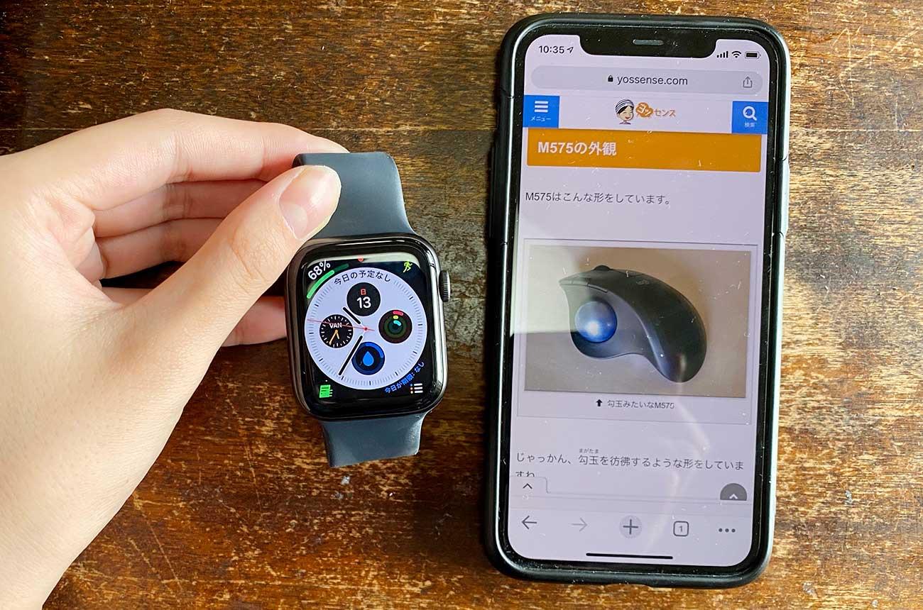 Apple Watchは小さな画面のスマホ?