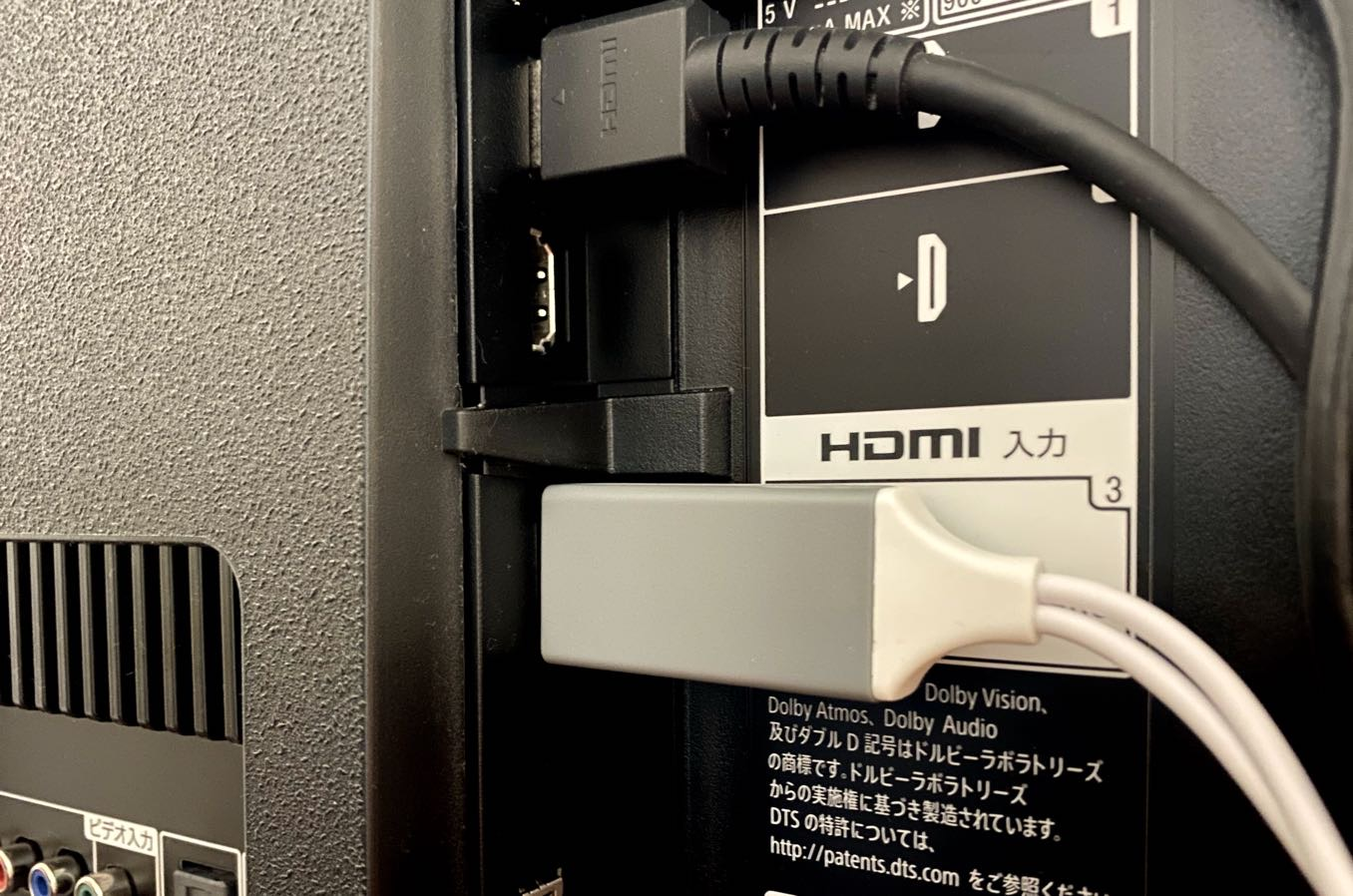 テレビの裏にあるHDMIの入力端子