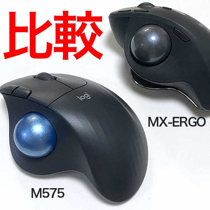 [比較] トラックボール「M575」「MX-ERGO」のどちらを買えばいいの?