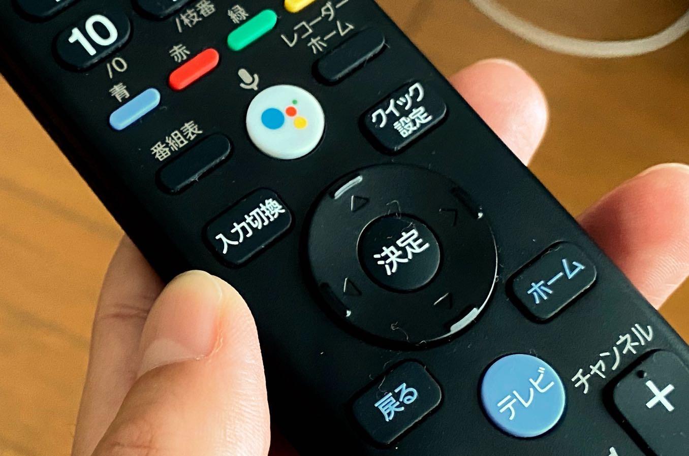 テレビのリモコンで「入力切替」をする