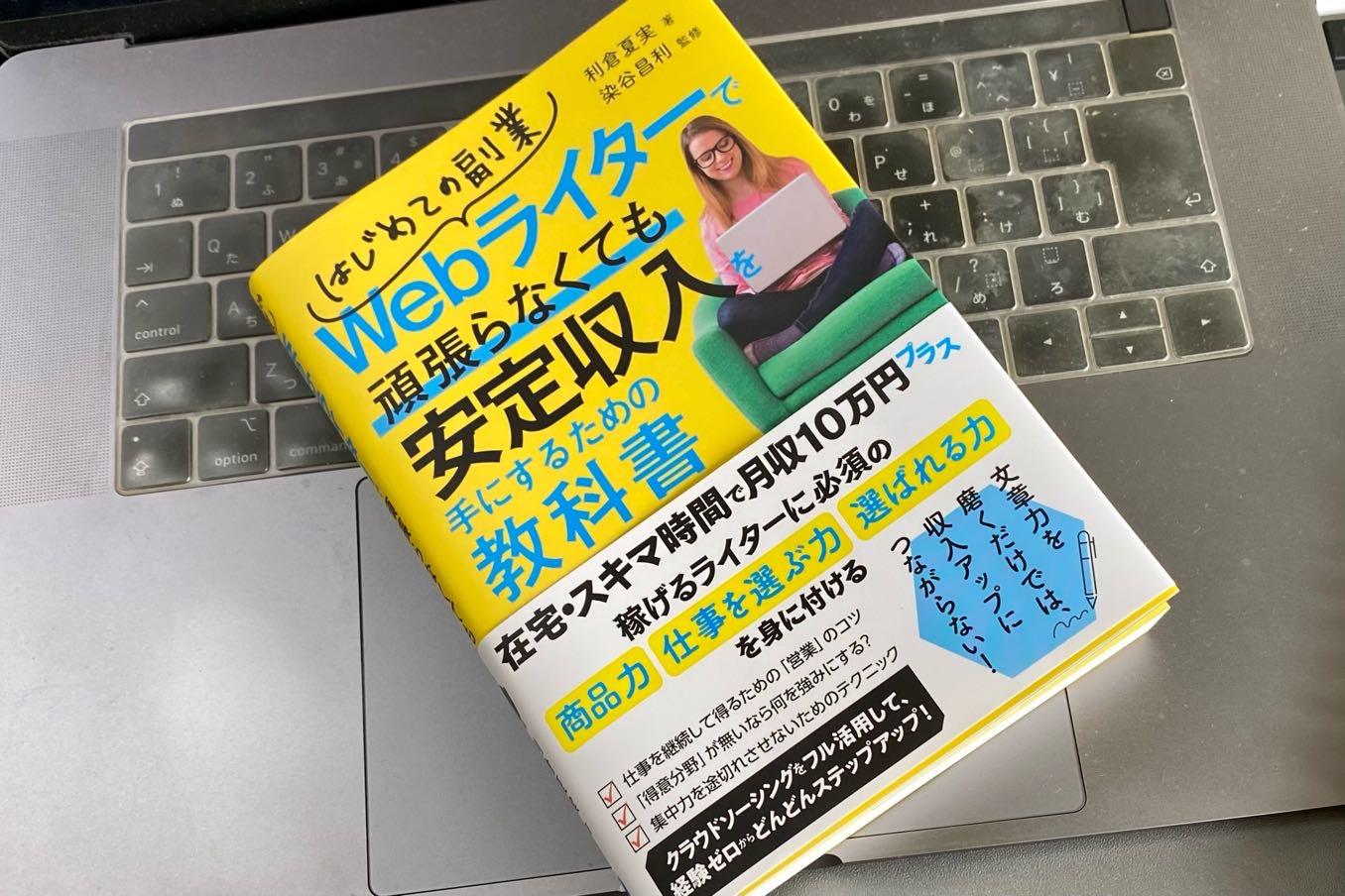 『はじめての副業Webライターで頑張らなくても安定収入を手にするための教科書』