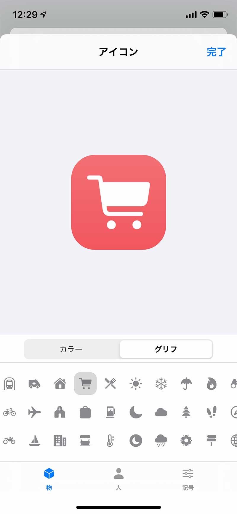 買い物カートのデザインアイコン