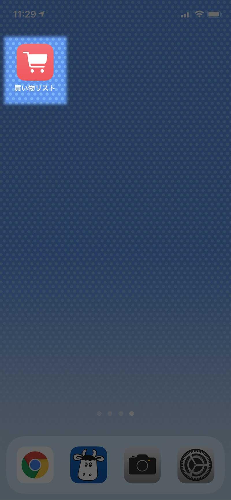 iPhoneのホーム画面に「ショッピングリスト」のアイコンが完成