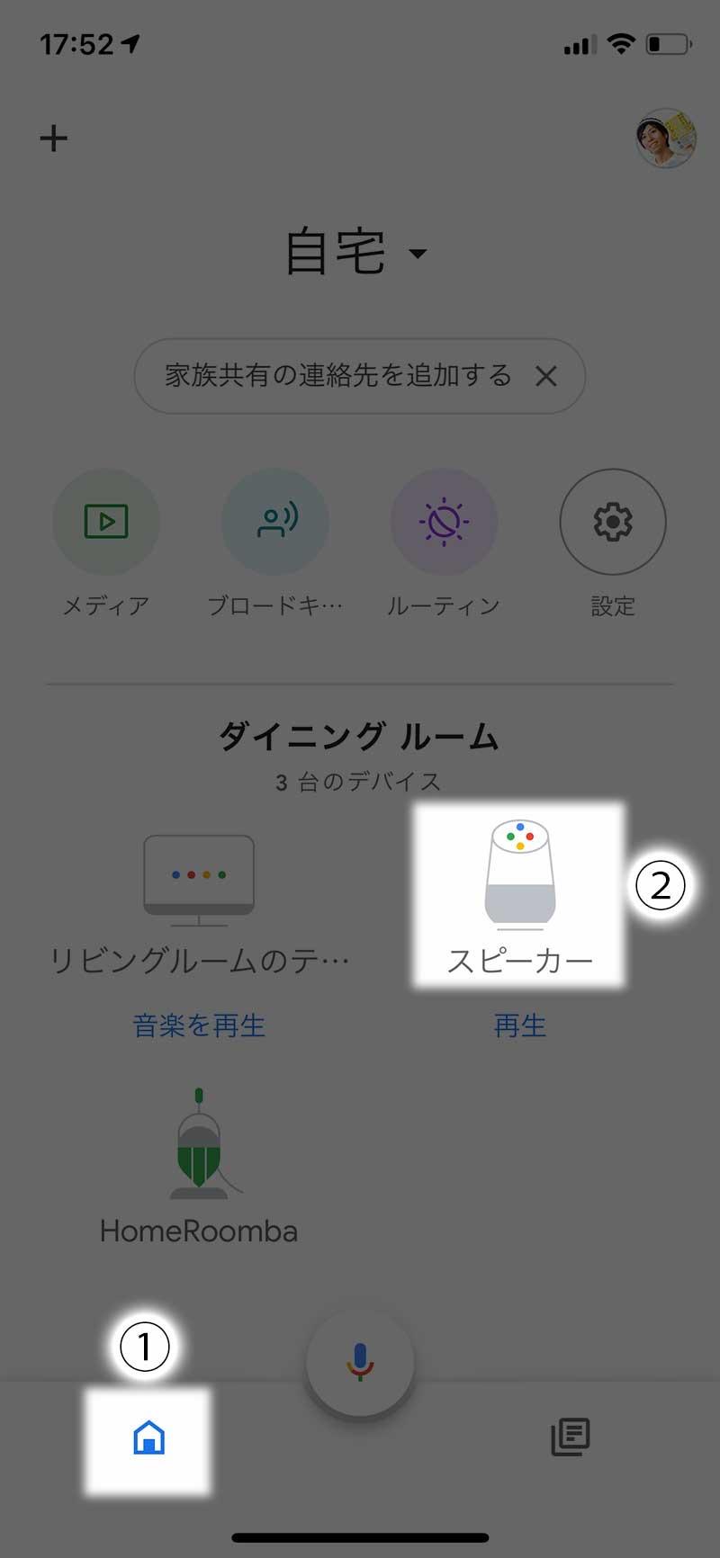 左下の「家」のマーク→「Google Homeのアイコン」をタップ