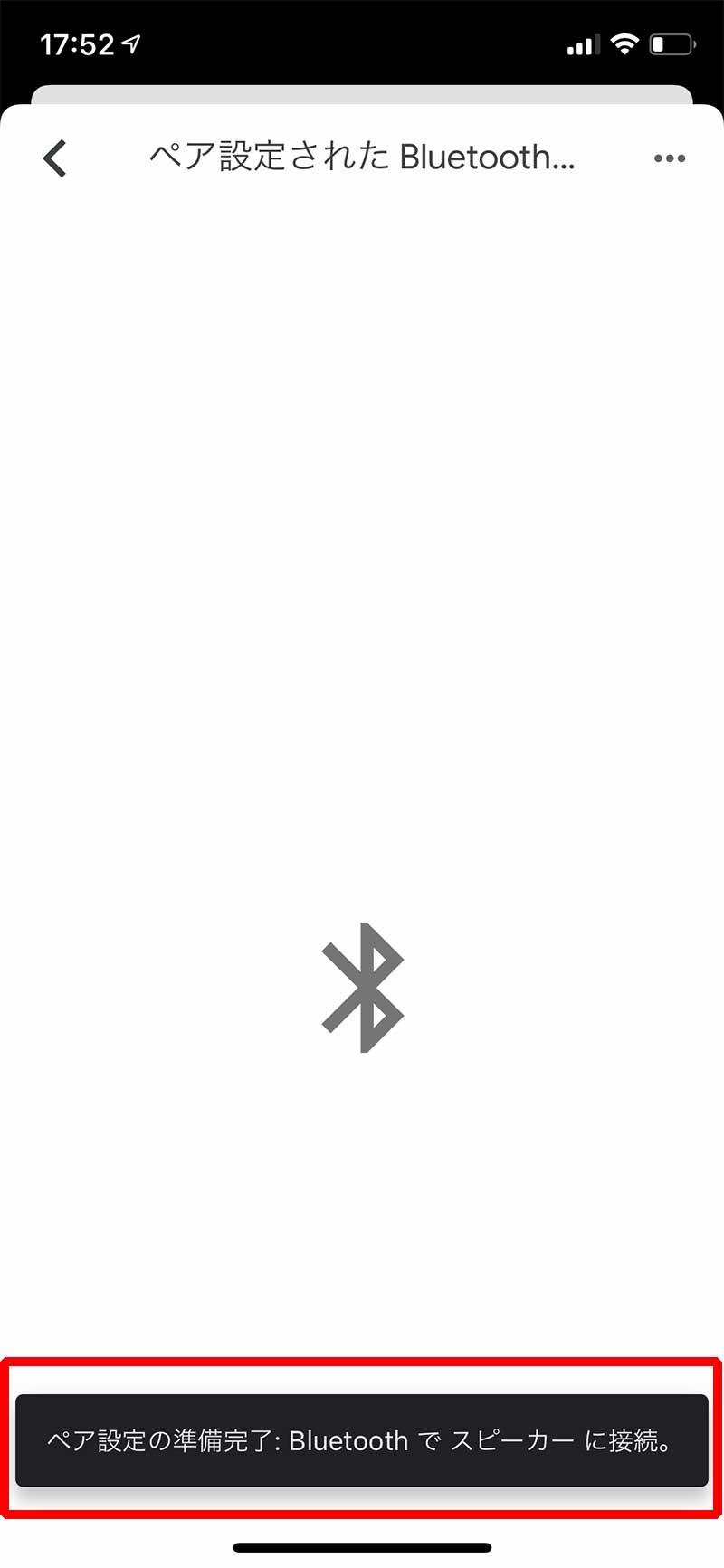 「ペア設定の準備完了: Bluetooth でスピーカーに接続」と表示が出る