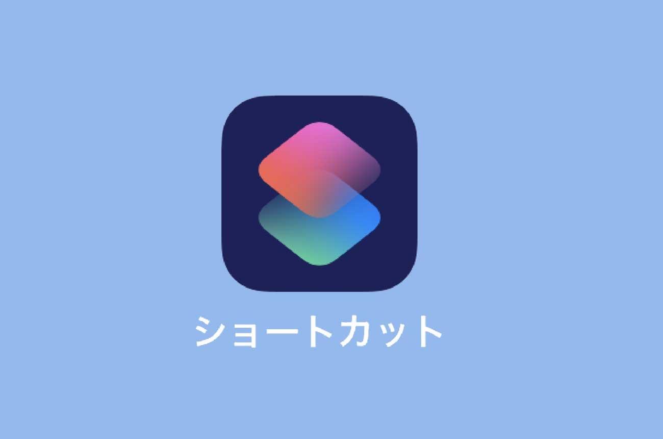 アプリ「ショートカット」