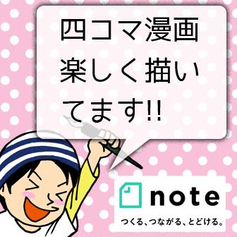 コツコツと「note」で四コマ漫画を描いています! そのもくじ(随時更新)