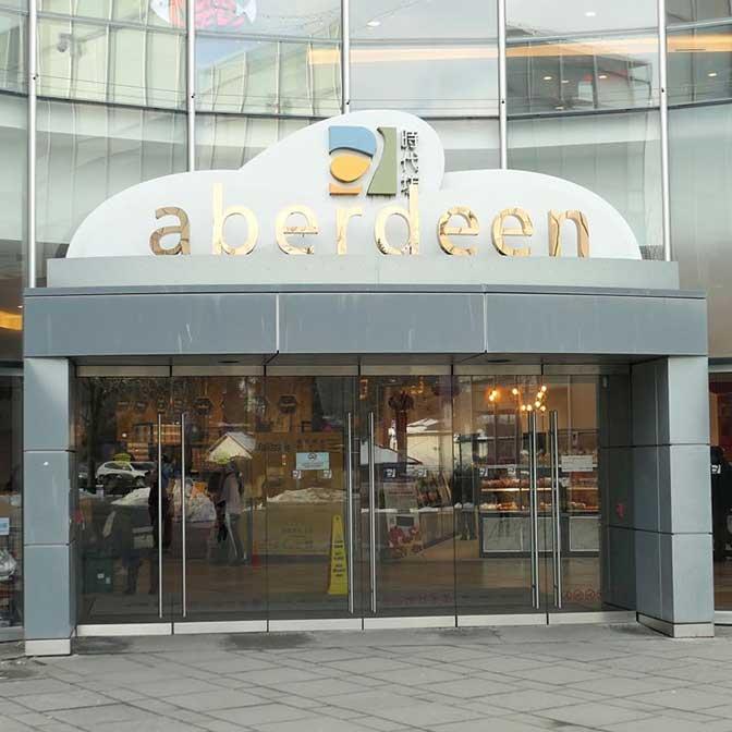 [カナダ] Aberdeen Centre(アバディーンセンター)はリッチモンドらしさを楽しめる大型ショッピングモール
