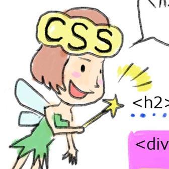 [初心者]CSSってなに?という質問にWEB歴10年の人が全力で答えてみる