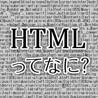 【WEB初心者必見】HTMLとは? ブラウザのためでなく「Google語」という側面もあるよ