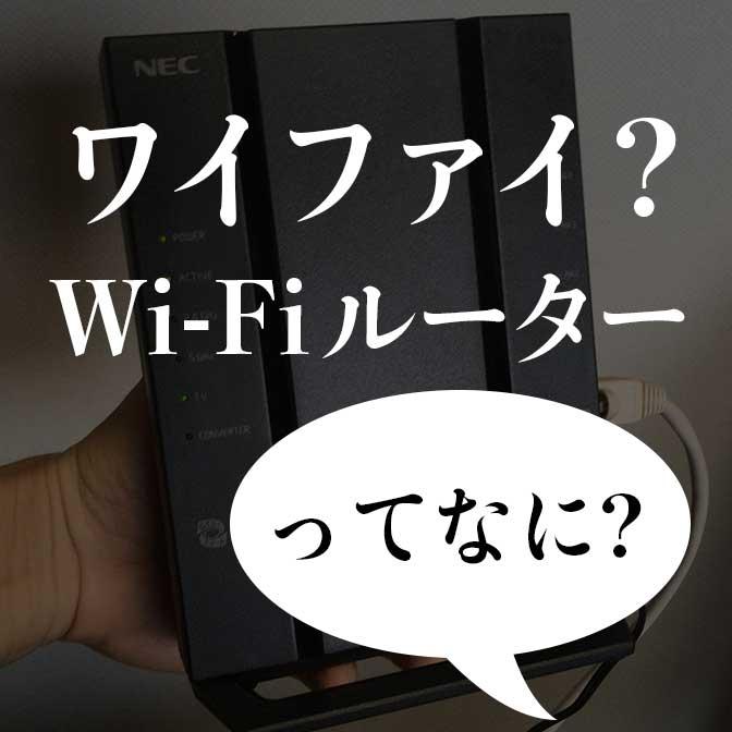 Wi-Fiってなに? → Wi-Fiルーターを使いインターネットを無線で使えるようにするもの