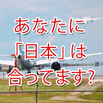 「日本が合わない」という自覚は海外でうまく行くサイン! とりあえず海外に行け!