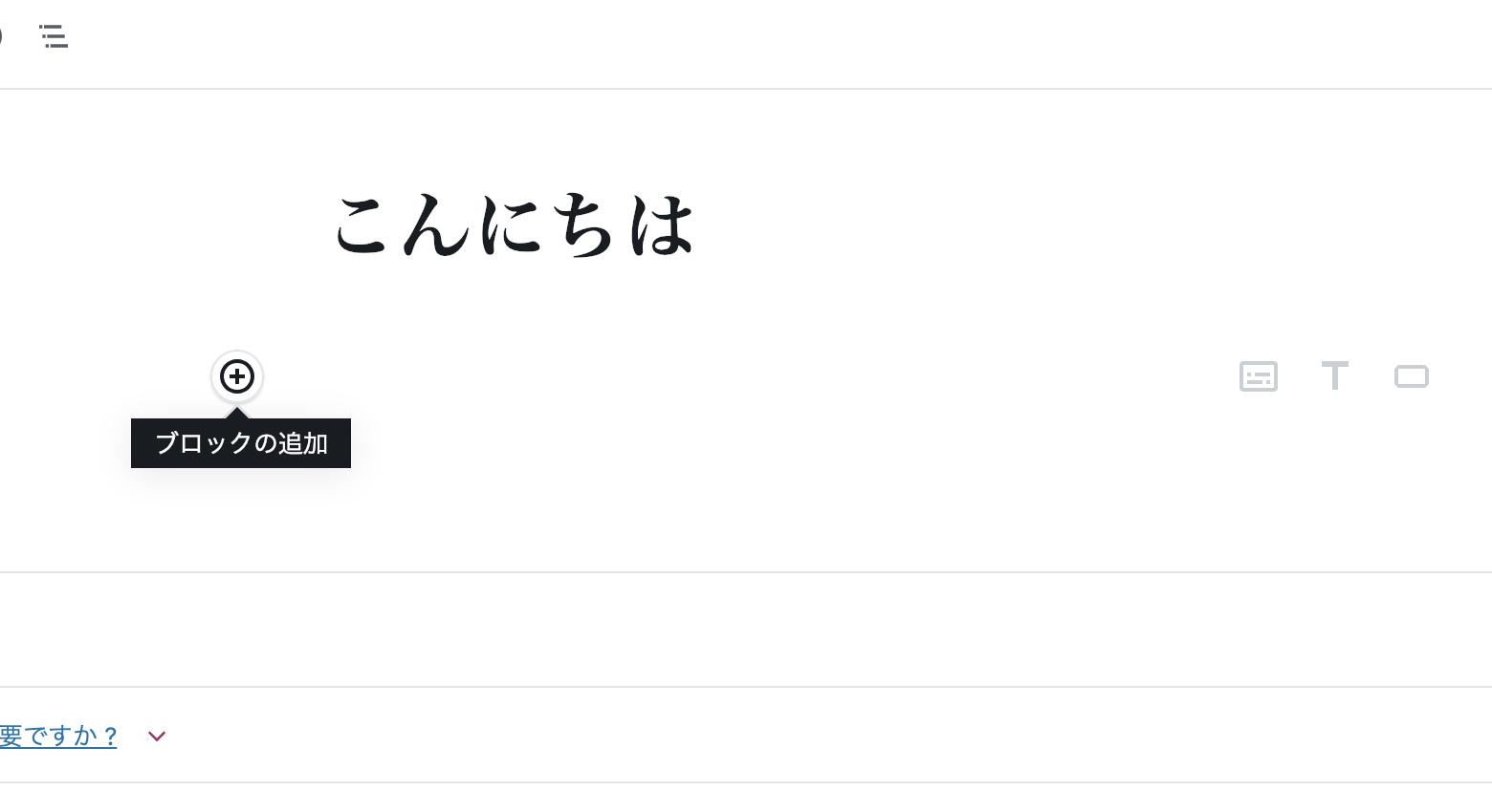 「+」をクリック