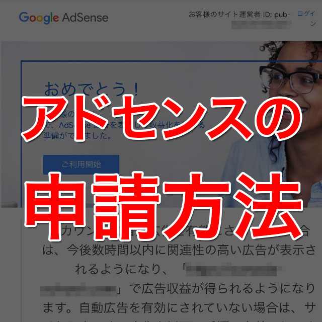 Googleアドセンスを申請して自動広告をはる手順を紹介