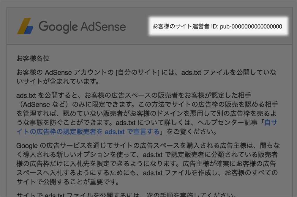 メールに記載されている「サイト運営者ID」をコピー