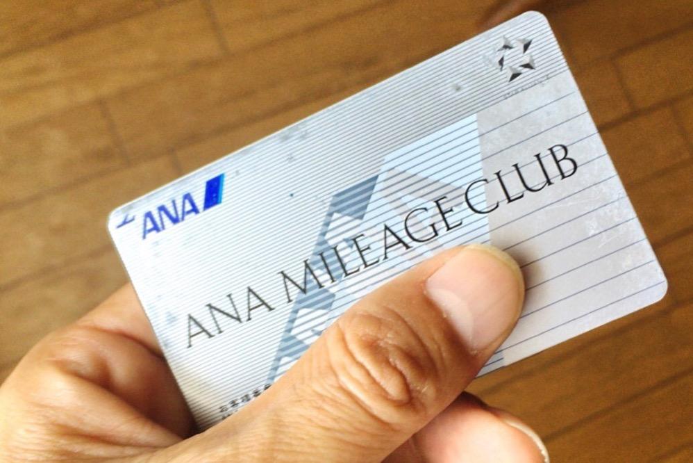 ANAのマイレージカード
