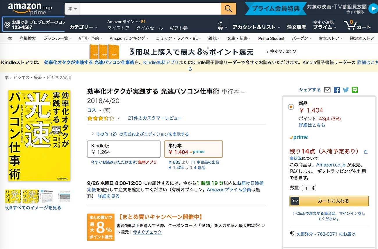 ヨスの著書『効率化オタクが実践する 光速パソコン仕事術』