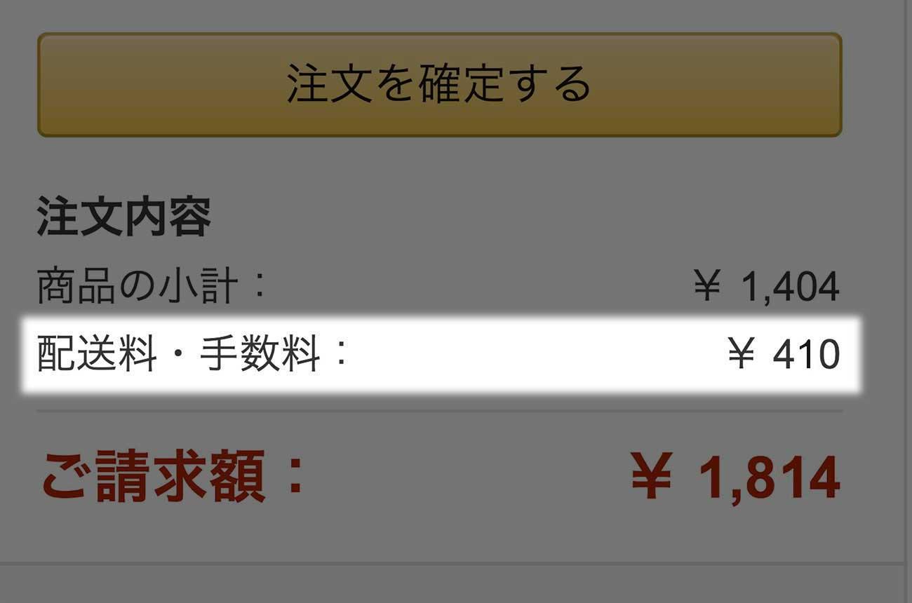 通常なら送料は400円