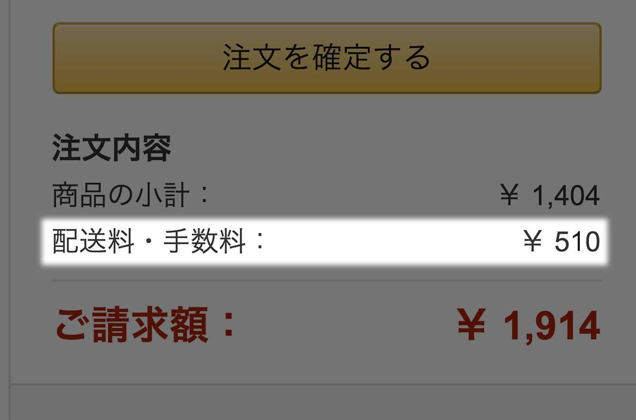 お急ぎ便の送料は510円