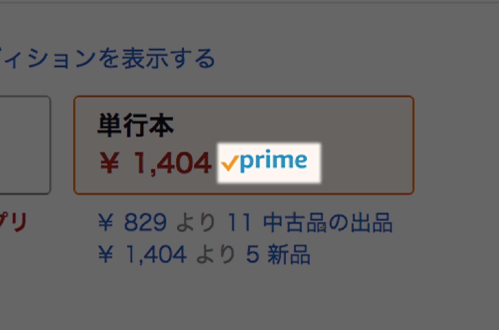 対象は「prime」マークのある商品だけ