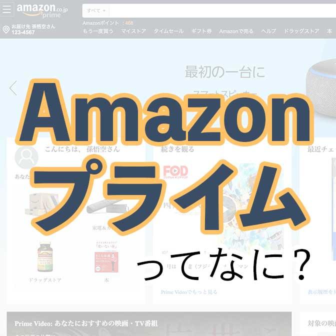 Amazonプライムとは? 最強のWEBサービスを公式よりも分かりやすく解説!