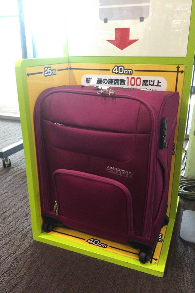機内持ち込み可能なスーツケース