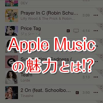 Apple Musicは音楽マニアの夢を叶えてくれる最終形態か?! 洋楽おたくが魅力を語るよ