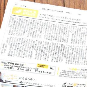 夫婦別姓を実行してブログに好き勝手書いてたら新聞に載った話