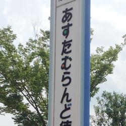 子どもの楽園か?!「あすたむらんど徳島」が入場無料なのに充実しすぎ!